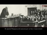 100 фактов о 1917. Торжественное заседание в Таврическом дворце