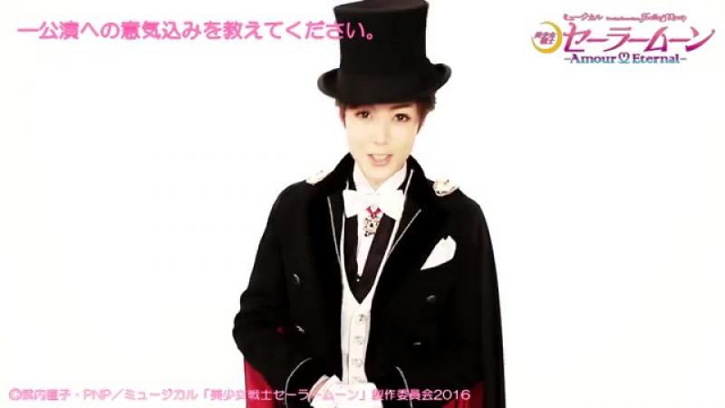 タキシード仮面のコメント映像公開!ミュージカル「美少女戦士セーラームーン」 Amour Eternal 公演への意気込みコメント