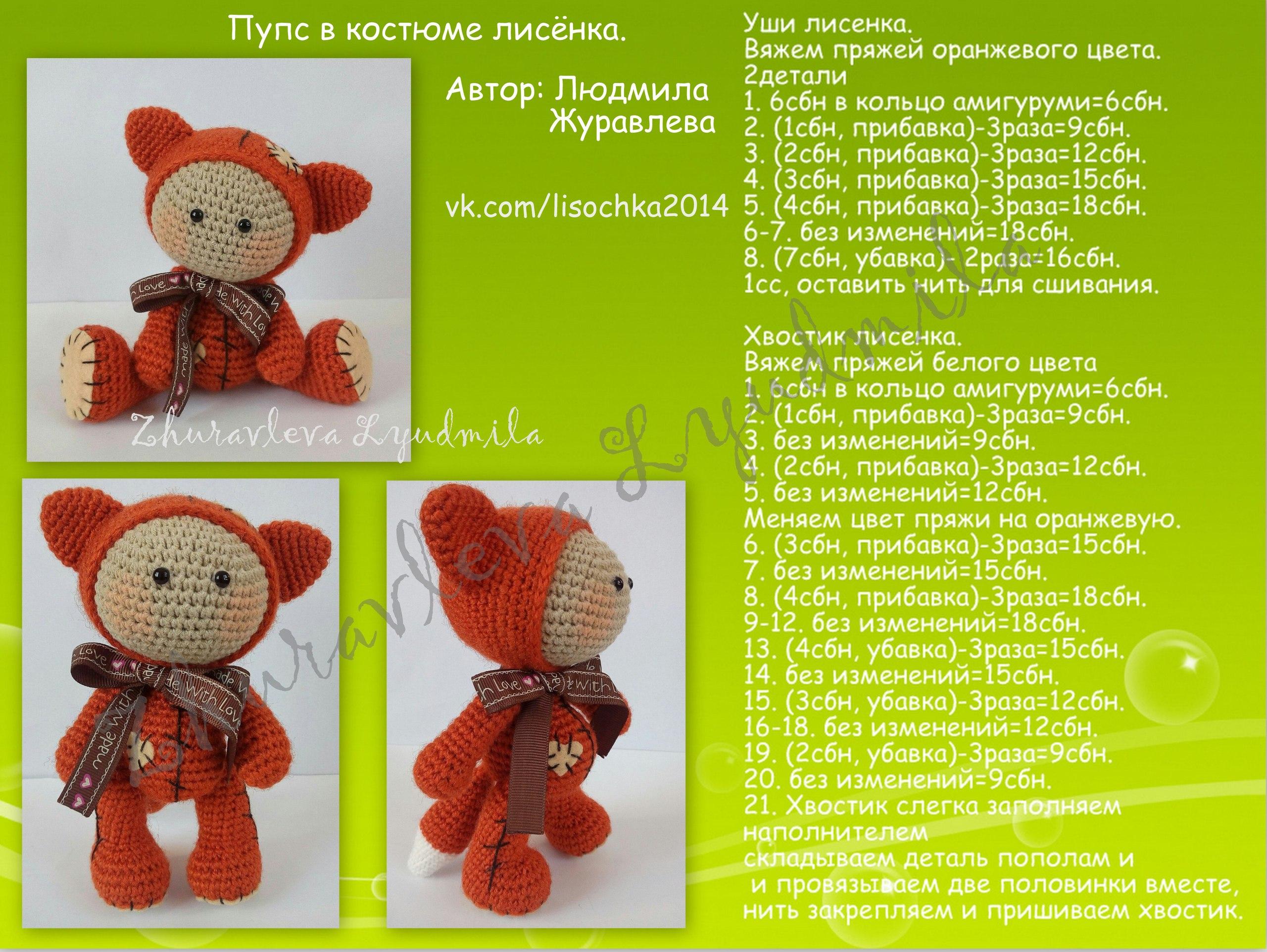 Пупс йо-йо крючком описание и схема для вязания