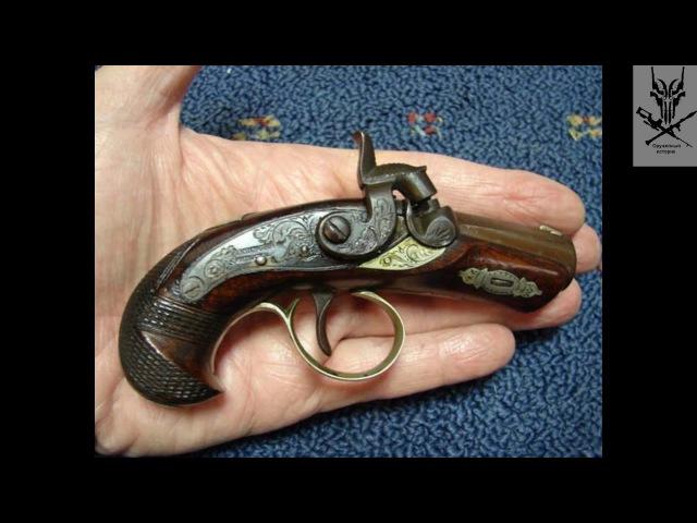 Карманный пистолет .Дерринджер, ч.1 . Краткий исторический обзор