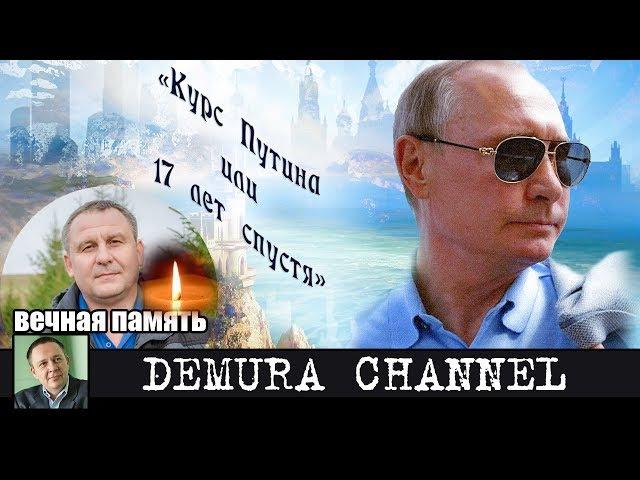 Что на самом деле сделал Путин за 17 лет - Вячеслав Деревенский