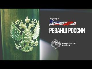 Разговор с Дэвидом, 3 серия. Реванш России (2016)