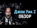Джон Уик 2 – БЕШЕНЫЙ ЭКШЕН с Киану Ривзом (обзор фильма)