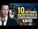 ТОП 10 лучших антигероев в современном кино