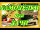 Полезные самоделки для дачи и сада Своими руками 11 / Do yourself in the garden / A - Video