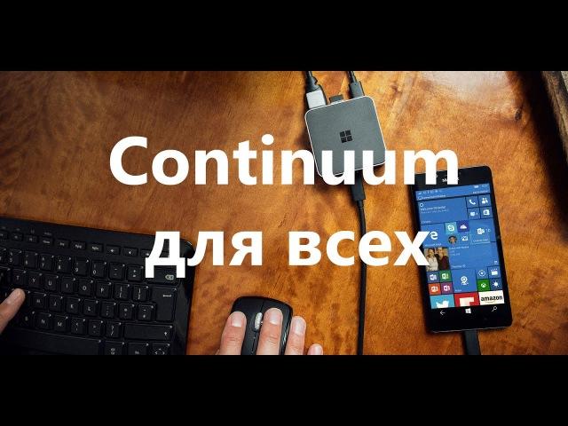Устанавливаем Continuum на неподдерживаемые Lumia