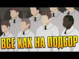 СВЯЩЕННИК-ПЕДОФИЛ - This Is The Police #26