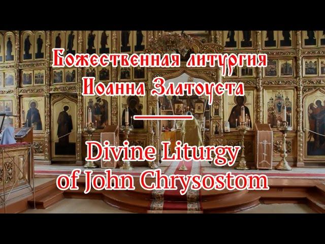 Старообрядческая Литургия Иоанна Златоуста The Old Believers Liturgy of John Chrysostom