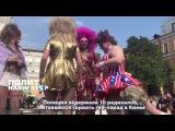 18 июня 2017. Киев. Полиция задержала 10 радикалов, пытавшихся сорвать гей парад в Киеве