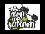 Памп Трек Строгино 11.04.2017