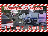 11 07 2017 Видео аварии дтп автомобилей и мото снятых на видеорегистратор Car Crash Compilati...