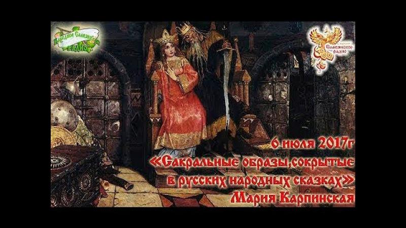 Сакральные образы , сокрытые в русских сказках. Передача с Марией Карпинской на ...