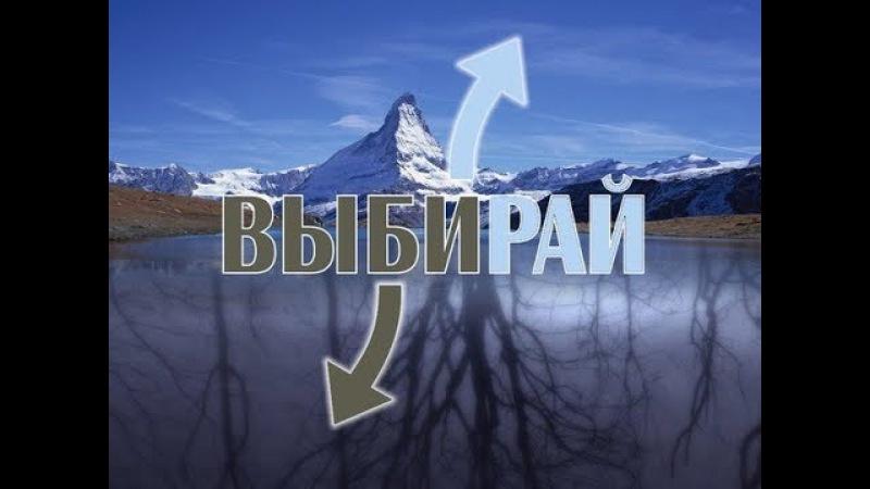 Выбор между вечностью и Богом. Главная битва престолов между людьми за роль Бога.