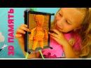 3D Память Делаем трехмерные изображение своего лица кукол Monster High Барби Маша и Медведь