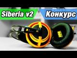 Обзор наушников SteelSeries Siberia V2 с Алиэкспресс