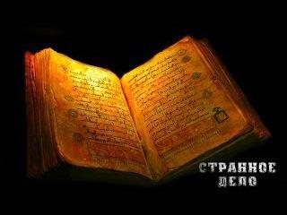 Тайна заговора. Магия слов. Мистическое влияние слов