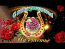 С ДНЕМ РОЖДЕНИЯ МИЛАЯ НЕВЕСТКА! ღ❤ Поздравляет тебя свекровь! ❤ღ