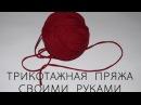Как сделать Трикотажную пряжу своими руками How to make a knitting yarn