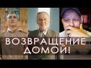 ВОЗВРАЩЕНИЕ ДОМОЙ Россия 70 лет за 3 мин Американский профессор