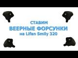 Ставим веерные форсунки на лифан смайли/lifan smily 320