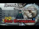 Припять. Детский сад «Медвежонок» Утраченное детство \ Pripyat. Kindergarten. Lost childhood.