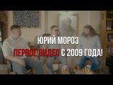 Юрий Мороз основатель ИЮМ (Институт Юрия Мороза ранее ШСД) первое интервью с 2009 ...
