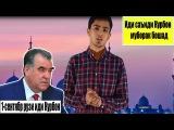 Табрикоти Иди Курбон ба Шербачахои Халки Точик| Табрикоти Эмомали Рахмон