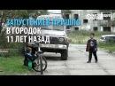 Тихоокеанская границы России Южные Курилы остров Итуруп военный городок Горный