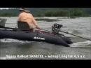 Лодка KaBoat SK487XL мотор LongTail 6 5 HP
