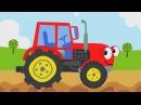 Мультики про машинки для мальчиков Мультики про трактор