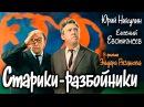 СТАРИКИ-РАЗБОЙНИКИ кинокомедия