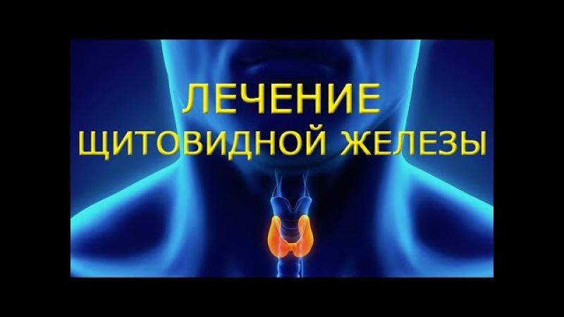 Как быстро вылечить щитовидку. Лечение щитовидной железы с Биомедис М. Средства лечения щитовидки
