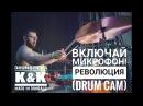 Включай Микрофон! Революция Live on BadaBoomFest Drum Cam