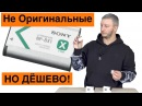 НЕ оригиналы АКБ для Экшн Камер Sony Проблема Перегрева