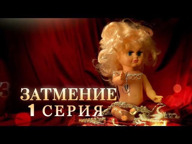 Затмение - 1-2 серии (2016)