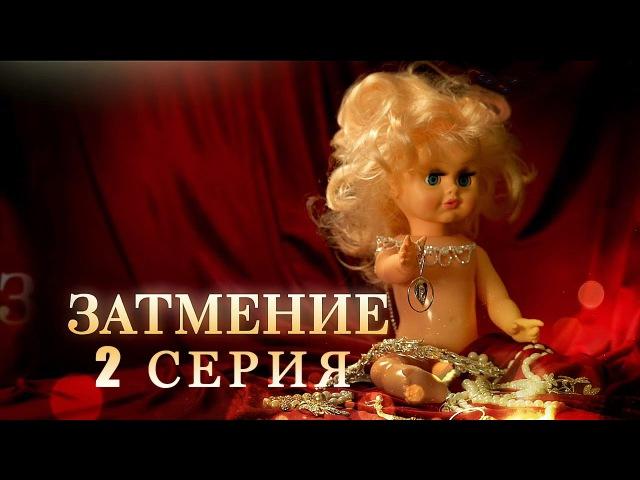 Затмение - 3-4 серии (2016)
