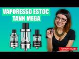 Дёшево и сердито Vaporesso Estoc Tank Mega Обзор от Папироска