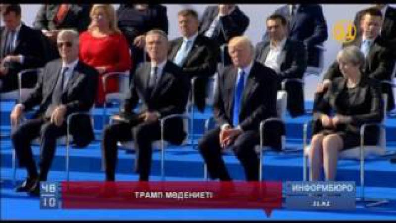 Дональд Трамптың біртүрлі жүріс-тұрысы назарға ілікті