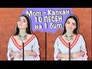 Мот - Капкан - 10 песен на один бит MASHUP BY NILA MANIA
