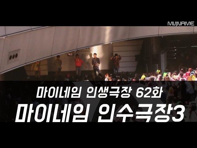 마이네임 인생극장 62화 마이네임 인수극장3 Life theater of MYNAME ep 62