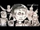 Кремлевские жулики и бандиты (путин шоломов ko) - Какое небо голубое
