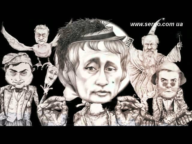 Кремлевские жулики и бандиты (путин шоломов ko) - Какое небо голубое » Freewka.com - Смотреть онлайн в хорощем качестве