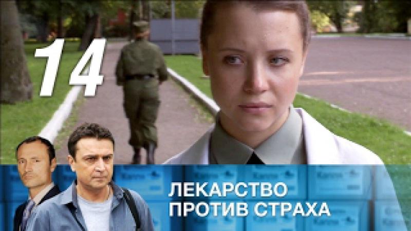 Лекарство против страха. 14 серия. Военная мелодрама (2013) @ Русские сериалы