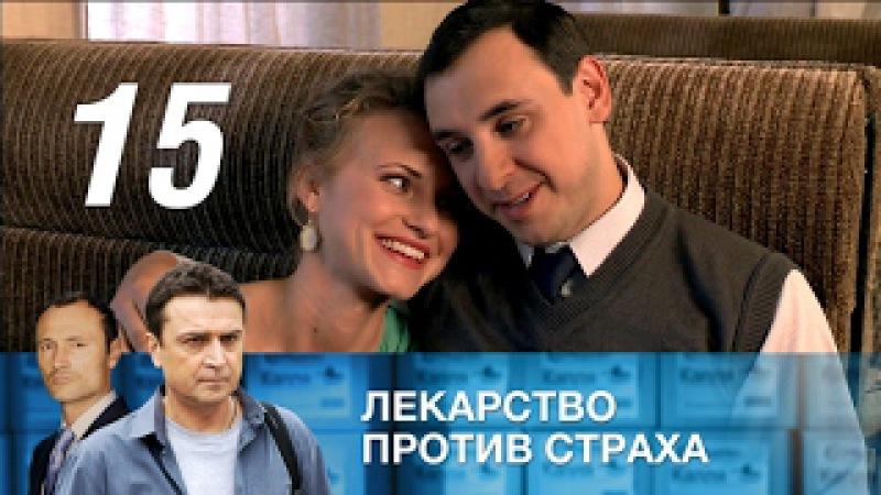 Лекарство против страха. 15 серия. Военная мелодрама (2013) @ Русские сериалы