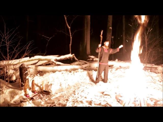 Языческий обряд ЧЕРНОБОГА, в ночь зимнего солнцестояния.