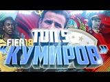 ТОП 5 Кумиров  Рейтинги кумиров в  FIFA 18