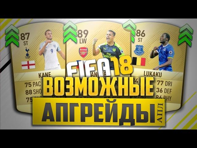 FIFA 18 Апгрейд игроков АПЛ   ТОП 10