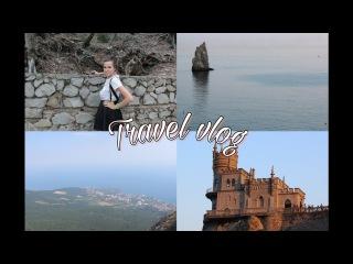 TRAVEL VLOG || ЯЛТА, Край Света и Ласточкино Гнездо