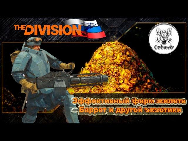 The Division | Эффективный фарм жилета Баррет и другой экзотики |