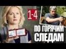 По горячим следам. 1, 2, 3, 4 серии детектив/ 1 сезон